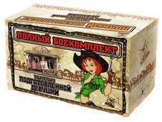"""Набор подарочный Expedition """"Полный боекомплект тщательно подготовленной девушки"""""""