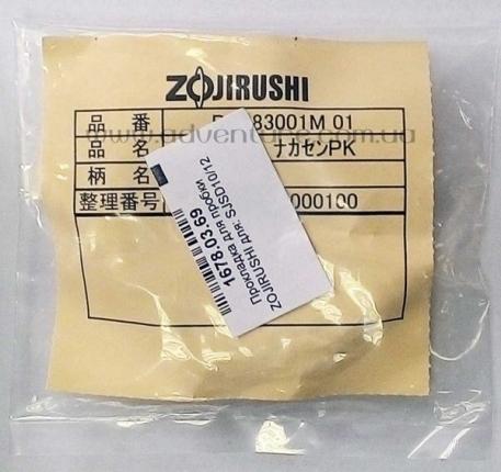 Прокладка для крышки термоса ZOJIRUSHI SJ-SD10/12