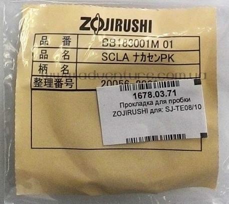 Прокладка для крышки термоса ZOJIRUSHI SJ-TE08/10