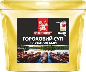 Гороховый суп Сто Пудов