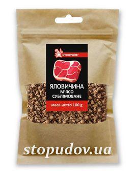Мясо говядина сублимированная 100г Сто Пудов