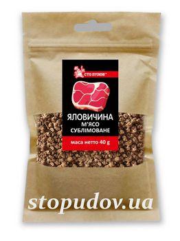Мясо говядина сублимированная 40г Сто Пудов
